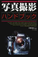 写真撮影ハンドブック