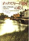 オックスフォード運河の殺人 (ハヤカワ・ミステリ文庫)