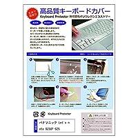 メディアカバーマーケット パナソニック Let's note SZ5 CF-SZ5 [12.1インチ(1920x1200)]機種用 【極薄 キーボードカバー(日本製) フリーカットタイプ】