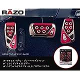 カーメイト 車用 ペダルセット RAZO GT SPEC AT-S オデッセイ 他 カーボン レッド RP101RE