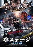 ホステージ 人質奪還作戦[DVD]