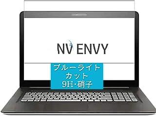 Sukix ブルーライトカット ガラスフィルム 、 HP ENVY 17-n000/n010tx/n013na/n002ne/n065na/n001tx/n003tx 向けの 有効表示エリアだけに対応 ガラスフィルム 保護フィルム ガラス フィ...
