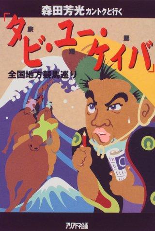 森田芳光カントクと行く「タビ・ユー・ケィバ」―全国地方競馬巡り (ARIADNE ENTERTAINMENT)