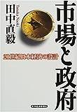 市場と政府―21世紀日本経済の設計