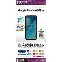 ラスタバナナ Google Pixel 4a 5G 専用 フィルム 平面保護 反射防止 抗菌 アンチグレア グーグル ピクセル4a 5G 液晶保護 T2767PX4A5