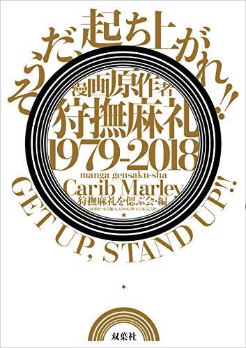 漫画原作者・狩撫麻礼 1979-2018 《そうだ、起ち上がれ!! GET UP . STAND UP!!》