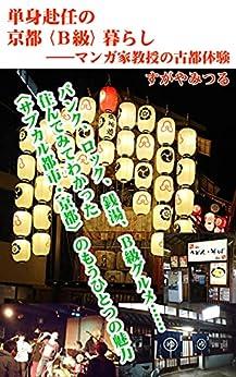 [すがや みつる]の単身赴任の京都〈B級〉暮らし: マンガ家教授の古都体験 (すがやみつるブックス)