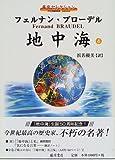 地中海〈4〉 (藤原セレクション)