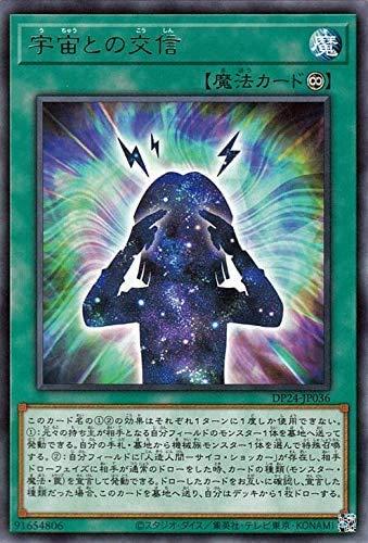 宇宙との交信 レア 遊戯王 冥闇のデュエリスト編 dp24-jp036