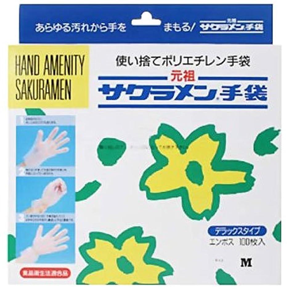 ライオン楽観的土曜日サクラメン手袋 使い捨てポリエチレン手袋 サクラメン手袋 デラックス エンボス M 100枚入 SAE-100M