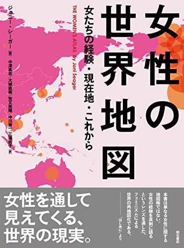 女性の世界地図: 女たちの経験・現在地・これからの詳細を見る