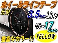 A.P.O(エーピーオー) リム (黄) 0.35cm 直線 イエロー 反射 幅3.5mm リムステッカー 14〜16インチ対応 リムライン