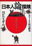 日本人論探険―ユニークさ病の研究