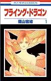 フライング・ドラゴン (1) (花とゆめCOMICS (2089))