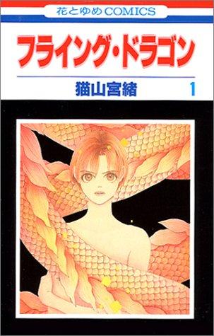 フライング・ドラゴン (1) (花とゆめCOMICS (2089))の詳細を見る