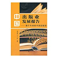 Chinese Publishing Industry Development Report: New Millennium publishing industry to the Chinese(Chinese Edition)