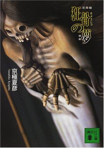 文庫版 狂骨の夢 (講談社文庫)