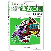 幽默三国:卖伞和卖雨/名著系列·周锐幽默儿童文学品藏书系