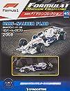 F1マシンコレクション 45号  BMWザウバーF1.08 ロバート・クビカ 2008   分冊百科