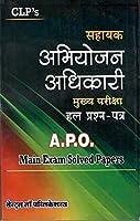 Sahayak Abhiyojan Adhikari (APO Mains Examinations)