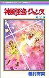 神風怪盗ジャンヌ 2 (りぼんマスコットコミックス)