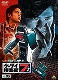 ケータイ捜査官7 File 05[DVD]