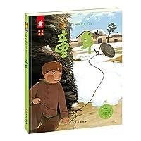 忆童年·小时候的故事 童年 传承优良家风绘本