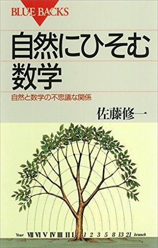 自然にひそむ数学 自然と数学の不思議な関係 (ブルーバックス)