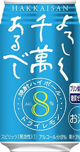 八海山よろしく千萬あるべし 焼酎ハイボール ドライレモン 350ml×24本