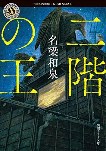 二階の王 (角川ホラー文庫)