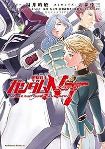 機動戦士ガンダムNT(4) (角川コミックス・エース)
