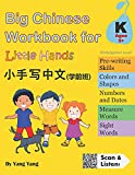 Big Chinese Workbook for Little Hands...