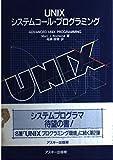 UNIXシステムコール・プログラミング (アスキー・海外ブックス)