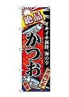(お得な3枚セット)N_のぼり 26614 絶品かつお 赤地 金粉柄 3枚セット