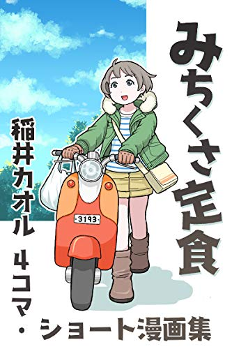1巻 みちくさ定食 稲井カオル 4コマ・ショート漫画集