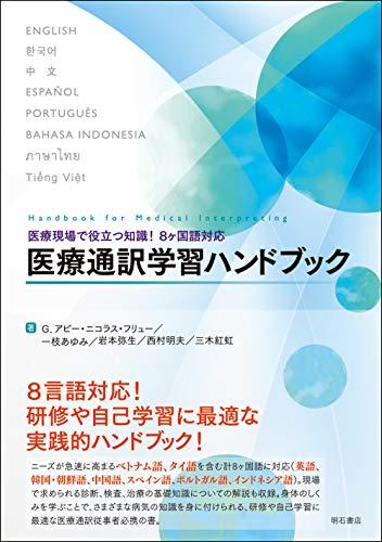 医療現場で役立つ知識!  8ヶ国語対応 医療通訳学習ハンドブックの詳細を見る