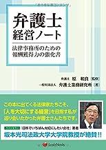 弁護士経営ノート 法律事務所のための報酬獲得力の強化書 Management notebook for law offices