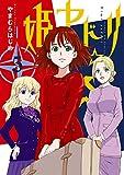 姫ヤドリ(5) (サンデーGXコミックス)