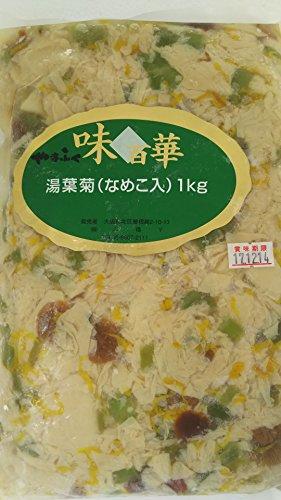 湯葉入り 小鉢 湯葉菊 ( なめこ入り ) 1kg 人気商品 業務用 冷凍