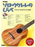 ソロ・ウクレレのしらべ [大きな譜面で見やすくなった新装版]ウクレレ1本で奏でるソロ名曲集(CD付き)