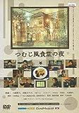 つむじ風食堂の夜 [レンタル落ち] image