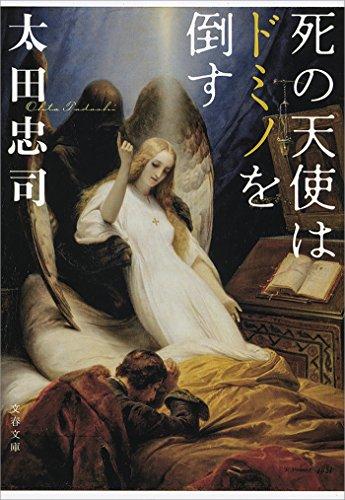 死の天使はドミノを倒す (文春文庫)