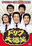 ザ・ドリフターズ結成50周年記念 ドリフ大爆笑 DVD-BOX[DVD]