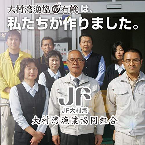 大村湾漁業協同組合『大村湾漁協の石鹸』