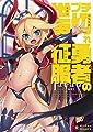 ブチ切れ勇者の世界征服 1 (ぽにきゃんBOOKSライトノベルシリーズ)