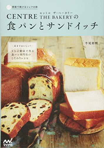家庭で焼けるシェフの味 セントル ザ・ベーカリーの食パンとサンドイッチ ~耳までおいしい!  3つの製法で作...