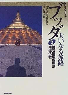 ブッダ 大いなる旅路〈2〉篤き信仰の風景 南伝仏教 (NHKスペシャル)