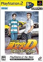 頭文字D Special Stage PlayStation 2 the Best