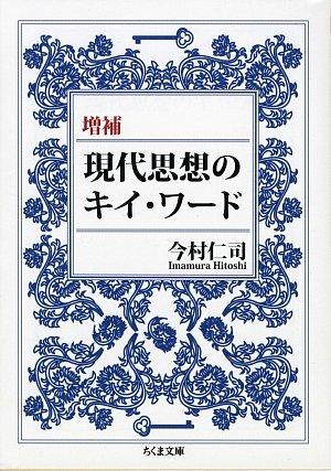 増補 現代思想のキイ・ワード (ちくま文庫)