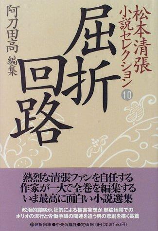 松本清張小説セレクション 第10巻 屈折回路
